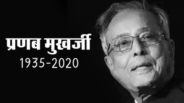 Pranab Mukherjee passed away: Former President Pranab Mukherjee died at the age of 84, hospitalized in Delhi